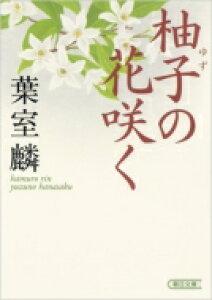柚子の花咲く 朝日時代小説文庫 / 葉室麟 【文庫】