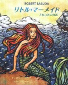 【送料無料】 リトル・マーメイド 人魚ひめの物語 / ロバート・サブダ 【絵本】