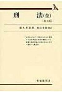 【送料無料】 刑法 有斐閣双書 / 藤木英雄 【全集・双書】