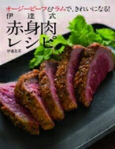 伊達式赤身肉レシピ オージー・ビーフ & ラムで、きれいになる! / 伊達友美  【本】