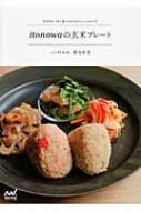itonowaの玄米プレート 玄米がもりもり食べられるおいしいおかず / 渋谷有美 【本】