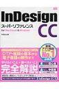 【送料無料】 InDesign CC スーパーリファレンスfor Macintosh & Windows / 井村克也著 【本】