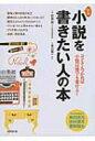 小説を書きたい人の本 / 誉田龍一 【本】