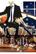 明け方に止む雨 キャラコミックス / 草間さかえ クサマサカエ 【コミック】