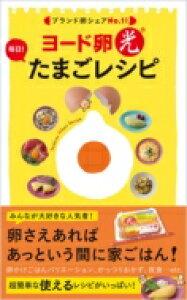 ヨード卵・光 毎日!たまごレシピ / 日本農産工業株式会社 【本】
