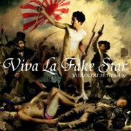 YORIKIRI ICHIBAN ヨリキリイチバン / Viva La Fake Star 【CD】