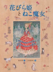 花びら姫とねこ魔女 / 朽木祥 【絵本】