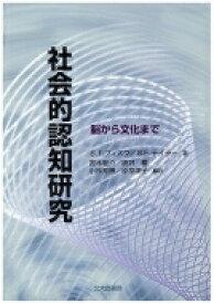 【送料無料】 社会的認知研究 脳から文化まで / S.t.フィスク 【本】