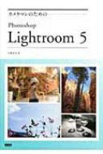 【送料無料】 カメラマンのためのPhotoshop Lightroom 5 / 小原裕太 【本】