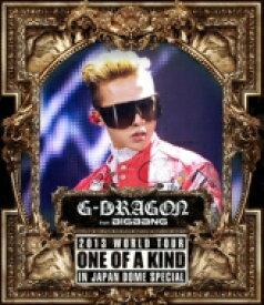 【送料無料】 G-DRAGON (BIGBANG) ジードラゴン / G-DRAGON 2013 WORLD TOUR 〜ONE OF A KIND〜 IN JAPAN DOME SPECIAL (Blu-ray) 【通常盤】 【BLU-RAY DISC】