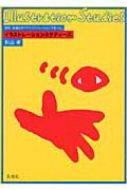 【送料無料】 イラストレーションスタディーズ 原初、絵画はすべてイラストレーションであった / 秋山孝 【本】