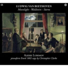【送料無料】 Beethoven ベートーヴェン / ベートーヴェン:三つのピアノ・ソナタ〜月光、ヴァルトシュタイン、テンペスト アレクセイ・リュビモフ(フォルテピアノ/エラール1802年) 輸入盤 【CD】