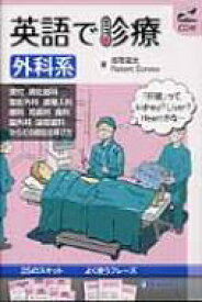 【送料無料】 英語で診療 外科系 / 坂尾福光 【辞書・辞典】