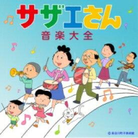 【送料無料】 サザエさん音楽大全 【CD】