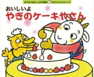 おいしいよやぎのケーキやさん どうぶつむらしかけ絵本 / きむらゆういち 【絵本】