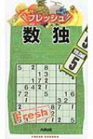 フレッシュ数独 5 / ニコリ 【新書】