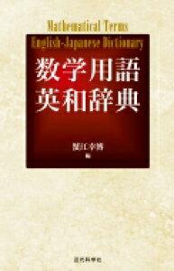【送料無料】 数学用語英和辞典 / 蟹江幸博 【辞書・辞典】