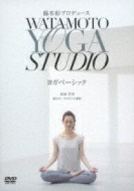 綿本彰プロデュース WATAMOTO YOGA STUDIO ヨガベーシック 【DVD】