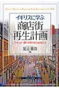 【送料無料】 イギリスに学ぶ商店街再生計画 / 足立基浩 【本】