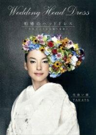 【送料無料】 和婚のヘッドドレス 生花でつくる花嫁の髪飾り / 花結い師takaya 【本】