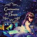 TEARS OF TRAGEDY / コンティニュエイション・オブ・ザ・ドリーム 【CD】