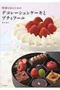 特別な日のためのデコレーションケーキとプティフール / 熊谷裕子 【本】