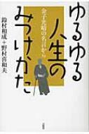 ゆるゆる人生のみつけかた 金子光晴の名言から / 鈴村和成 【本】