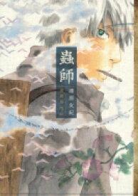 蟲師 愛蔵版 2 KCデラックスアフタヌーン / 漆原友紀 ウルシバラユキ 【コミック】