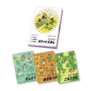 【送料無料】 14ひきのポケットえほんこもりうたセット 3冊セット / いわむらかずお (岩村和朗) 【絵本】
