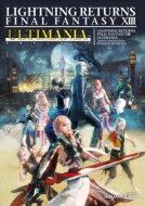 ライトニング リターンズ ファイナルファンタジーXIII アルティマニア SE-MOOK / スタジオベントスタッフ 【ムック】