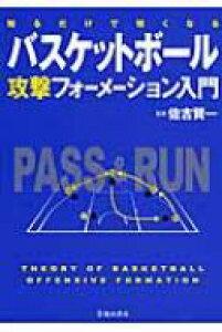 知るだけで強くなるバスケットボール攻撃フォーメーション入門 / 佐古賢一 【本】