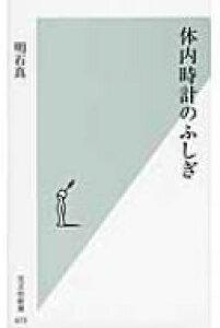 体内時計のふしぎ 光文社新書 / 明石真 【新書】