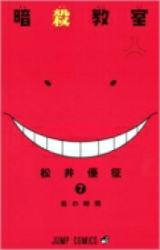 暗殺教室 7 ジャンプコミックス / 松井優征 【コミック】