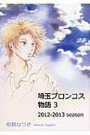 埼玉ブロンコス物語 3 2012-2013 Season / 相模なつき 【コミック】