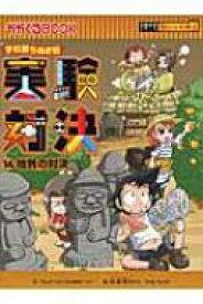 実験対決 学校勝ちぬき戦 14 地質の対決 かがくるBOOK / ゴムドリco. 【全集・双書】
