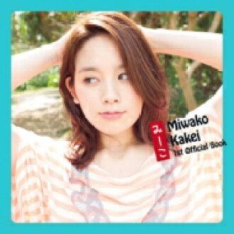 Seen-this Miwako Kakei 1st Official Book / KAKEHI miwako