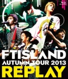 【送料無料】 FTISLAND エフティアイランド / AUTUMN TOUR 2013 〜REPLAY〜 (Blu-ray) 【BLU-RAY DISC】