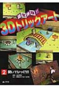 【送料無料】 錯覚体験!!3Dトリックアート 2 開いてびっくり!! / 永井秀幸 【全集・双書】