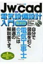 【送料無料】 Jw_cad電気設備設計入門 最新版 Jw_cadシリーズ / Obra Club 【本】