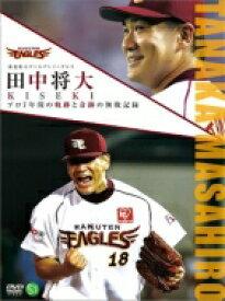 田中将大 KISEKI プロ7年間の軌跡と奇跡の無敗記録 【DVD】