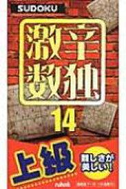 激辛数独 14 【新書】