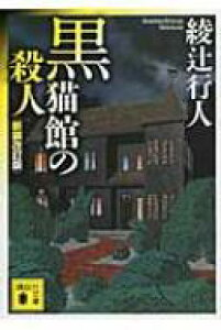 黒猫館の殺人 講談社文庫 / 綾辻行人 アヤツジユキト 【文庫】