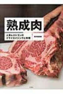 【送料無料】 熟成肉 人気レストランのドライエイジングと料理 / 柴田書店 【本】