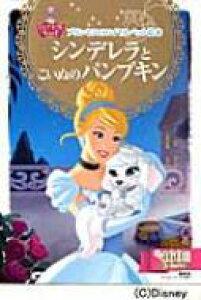 プリンセスのロイヤルペット絵本 シンデレラとこいぬのパンプキン ディズニーゴールド絵本 / 小宮山みのり 【ムック】
