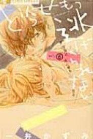 どうせもう逃げられない 6 フラワーcアルファ プチコミック / 一井かずみ 【コミック】