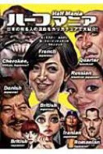 ハーフマニア 日本の有名人の混血をカリカチュアで大紹介! / ミスター・ユニオシ 【本】