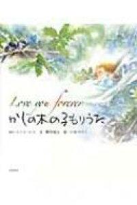 Love you forever かしの木の子もりうた / 細谷亮太 【絵本】