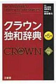 【送料無料】 クラウン独和辞典 / 濱川祥枝 【辞書・辞典】