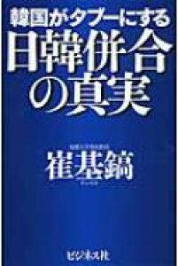 韓国がタブーにする日韓併合の真実 / 崔基鎬 【本】