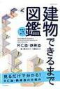 世界で一番楽しい 建物できるまで図鑑 Rc造・鉄骨造 エクスナレッジムック / 瀬川康秀 【ムック】